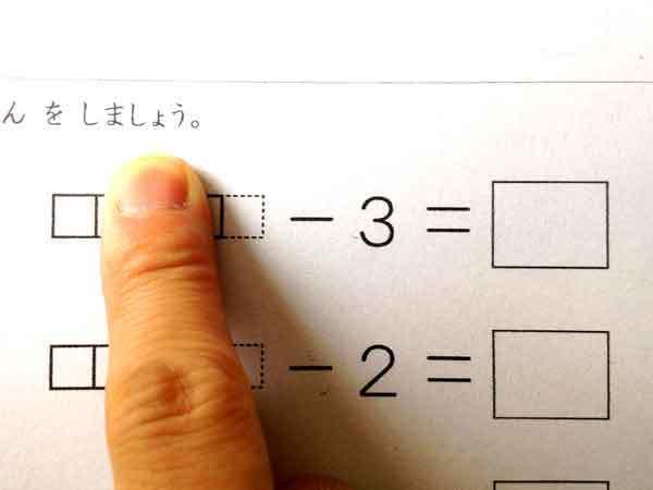 ひき算の仕方_手順03
