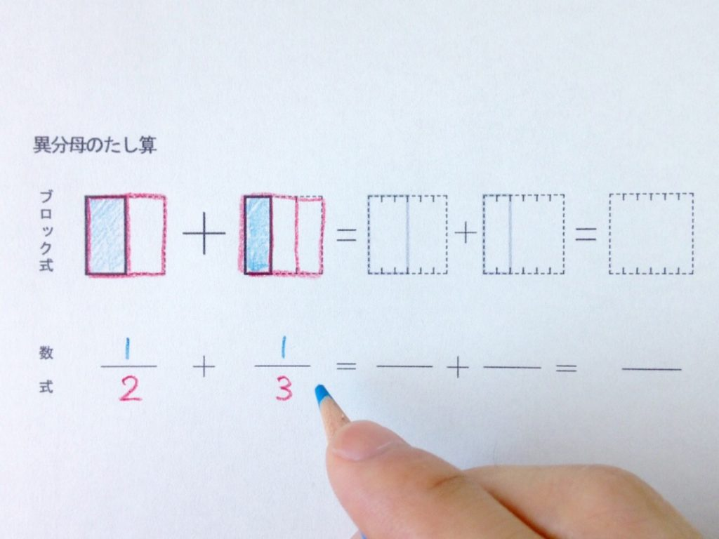 図と色で分かる異分母分数たし算_手順1-2
