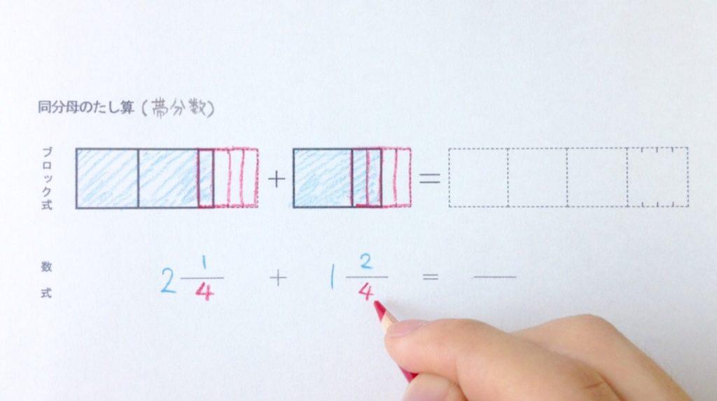 図と色で分かる同分母の帯分数たし算_手順01-3
