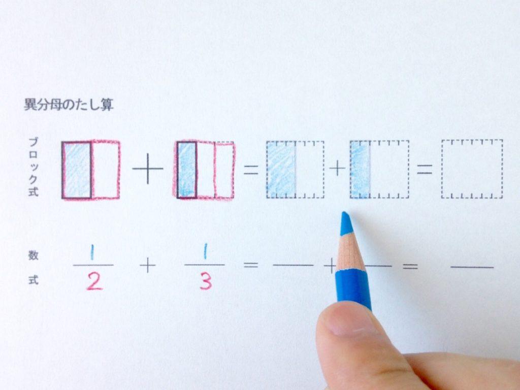 図と色で分かる異分母分数たし算_手順2-1