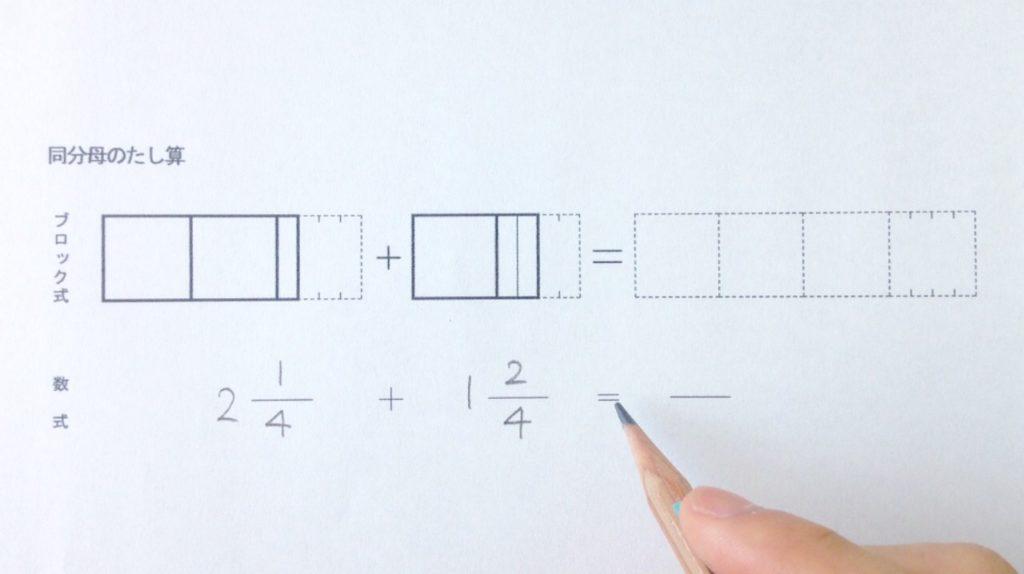 図で分かる同分母帯分数たし算_手順1