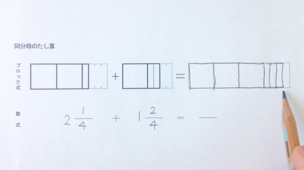 図で分かる同分母帯分数たし算_手順2